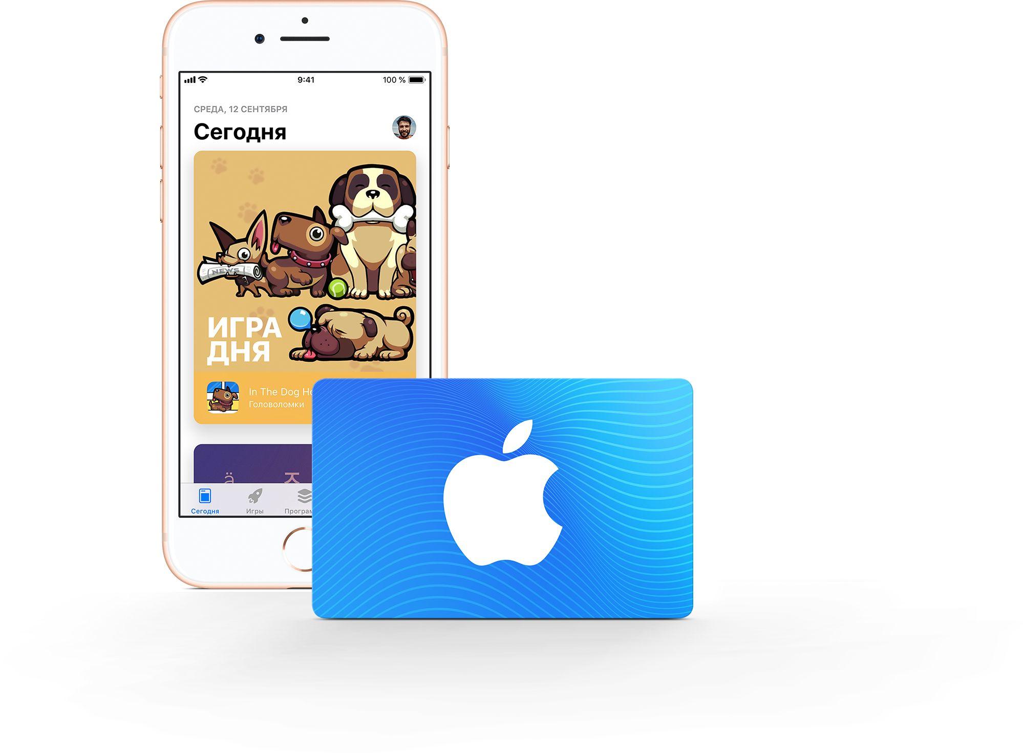 Подарочная карта App Store &iTunes
