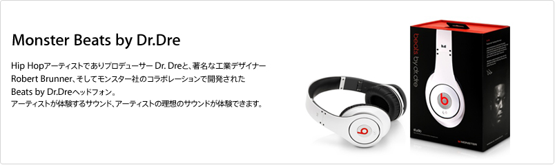 Monster Beats by Dr. Dre ヘッドフォン特集
