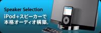 iPod+スピーカーで本格オーディオ構築。