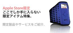 Apple Store限定アイ????特??