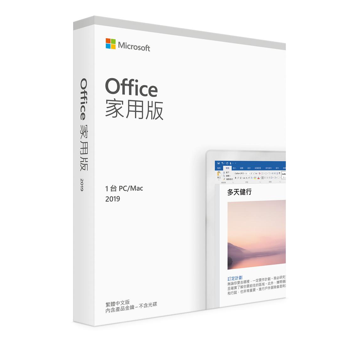 office 2019 標準 版