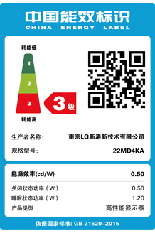 image.alt.china_energy_label_hkmy2