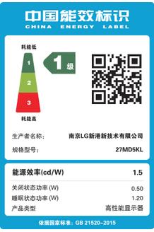 image.alt.china_energy_label_hmub2