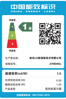 image.alt.china_energy_label_hmub2