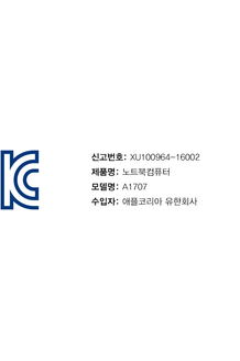 image.alt.korea_kc_safety_a1707