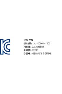 image.alt.korea_kc_safety_a1708_a