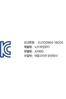 image.alt.korea_kc_safety_a1990