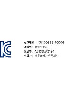 image.alt.korea_kc_safety_a2133_a2124
