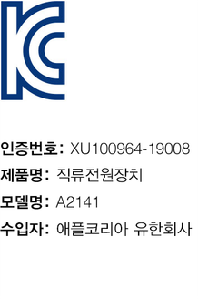 image.alt.korea_kc_safety_a2141_macbookpro16