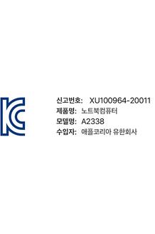 image.alt.korea_kc_safety_a2338