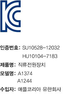 image.alt.korea_kc_safety_vert_a1374
