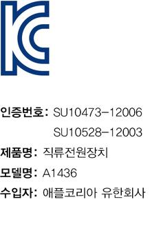 image.alt.korea_kc_safety_vert_a1436