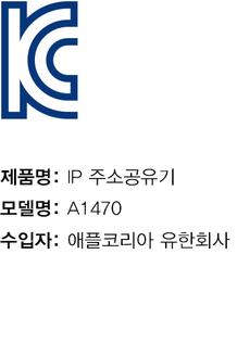 image.alt.korea_kc_safety_vert_a1470