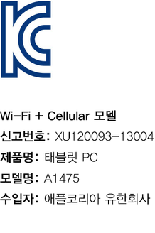 image.alt.korea_kc_safety_vert_a1475