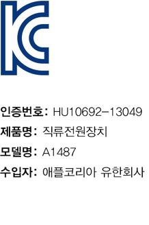 image.alt.korea_kc_safety_vert_a1487
