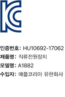 image.alt.korea_kc_safety_vert_a1540
