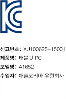 image.alt.korea_kc_safety_vert_a1652