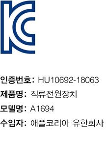 image.alt.korea_kc_safety_vert_a1694