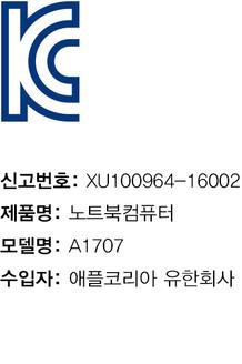 image.alt.korea_kc_safety_vert_a1707