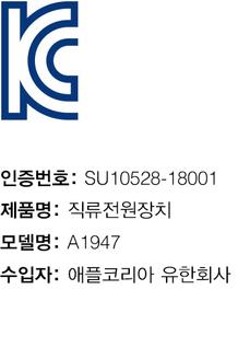 image.alt.korea_kc_safety_vert_a1718