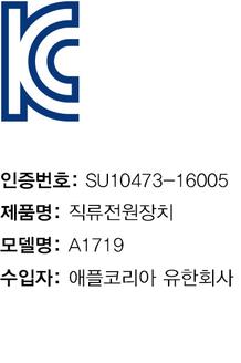image.alt.korea_kc_safety_vert_a1719