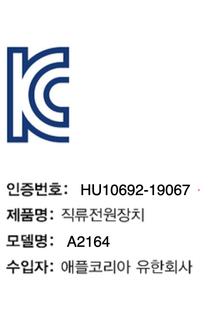 image.alt.korea_kc_safety_vert_a2164
