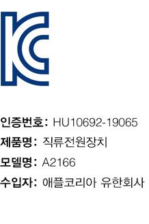 image.alt.korea_kc_safety_vert_a2166_96w_adapter