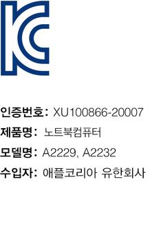 image.alt.korea_kc_safety_vert_a2229_a2232