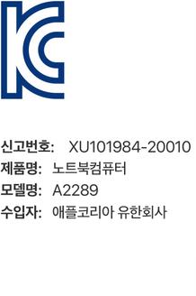 image.alt.korea_kc_safety_vert_a2289