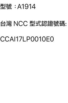 image.alt.taiwan_ncc_a1914
