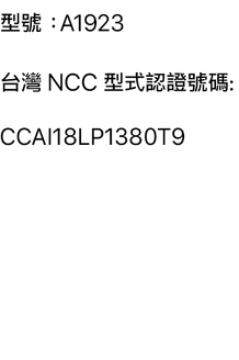 image.alt.taiwan_ncc_a1923