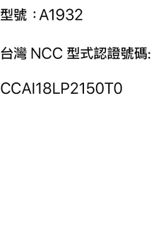 image.alt.taiwan_ncc_a1932