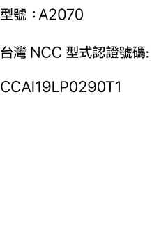 image.alt.taiwan_ncc_a2070