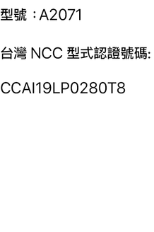 image.alt.taiwan_ncc_a2071