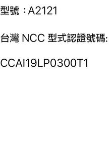 image.alt.taiwan_ncc_a2121