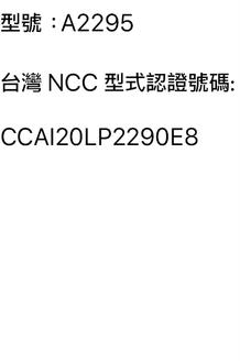 image.alt.taiwan_ncc_a2295