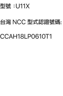 image.alt.taiwan_ncc_hlxr2