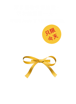 Lots of gifts. 1 day not to miss. The special one-day Apple shopping event.